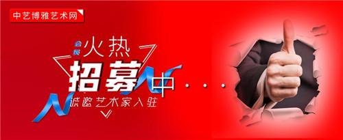 中艺博雅艺术网会员火热招募中,诚邀艺术家入驻