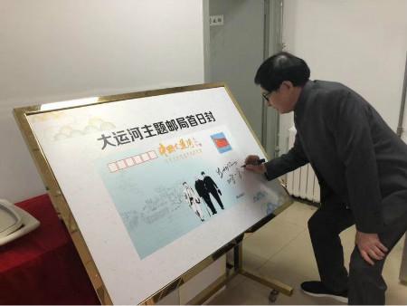 罗哲文、郑孝燮、朱炳仁三老上了中国第一座大运河主题邮局首日封