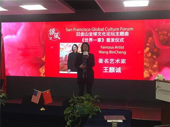 王麒诚出席旧金山全球论坛,发表生命艺术重要演讲 !
