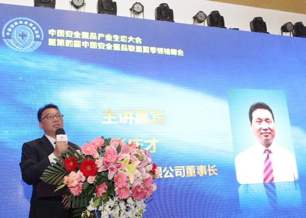 第四届中国安全蛋品产业生态大会在京召开